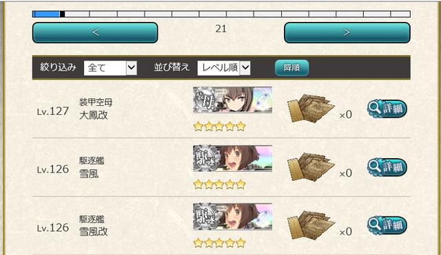 ケッコンカッコカリ艦2.png