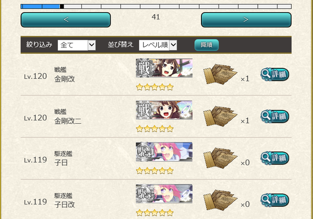 ケッコンカッコカリ艦3.png